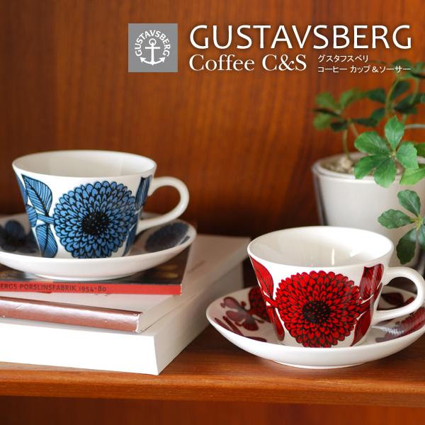 【送料無料】GUSTAVSBERG(グスタフスベリ) コーヒー カップアンドソーサー