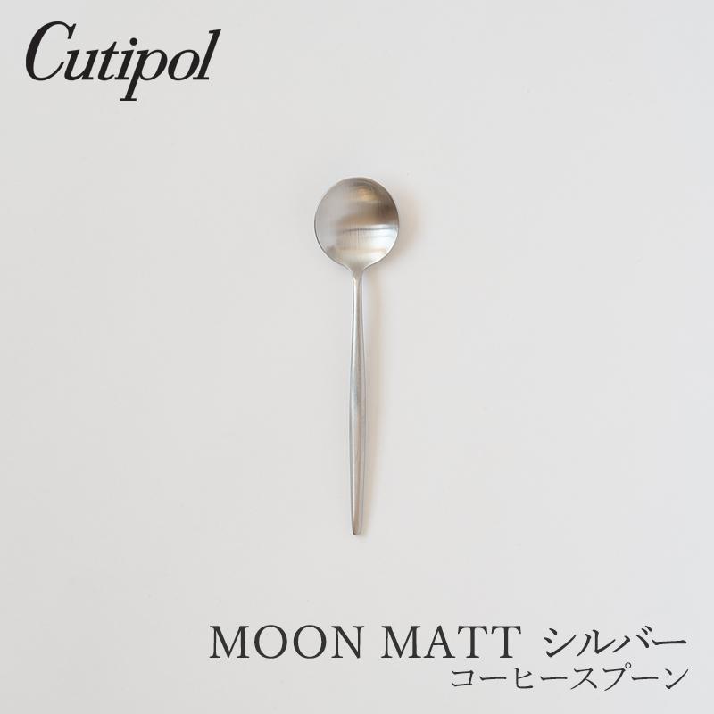 cutipol クチポール cutlery カトラリー スプーン フォーク ナイフ moon matt おすすめ コーヒースプーン MOON シルバー キュティポール メーカー公式 ポルトガル MATT ムーンマット Cutipol