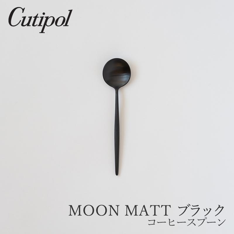 cutipol クチポール cutlery 定番キャンバス カトラリー スプーン フォーク ナイフ moon matt MOON MATT 激安挑戦中 ポルトガル コーヒースプーン ブラック キュティポール Cutipol ムーンマット