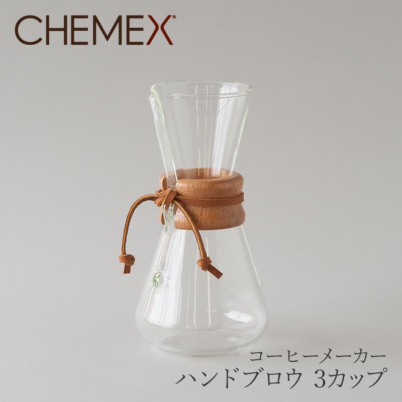 【送料無料】コーヒーメーカー ハンドブロウ 3カップ CM-1(ケメックス/CHEMEX)