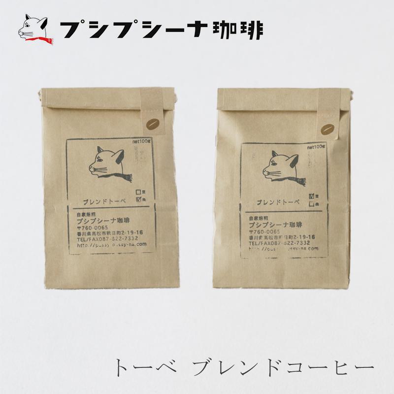 メーカー公式 ブレンドコーヒー コーヒー豆 焙煎珈琲 珈琲 トーベ 店 プシプシーナ珈琲 猫 ネコ プシプシーナ