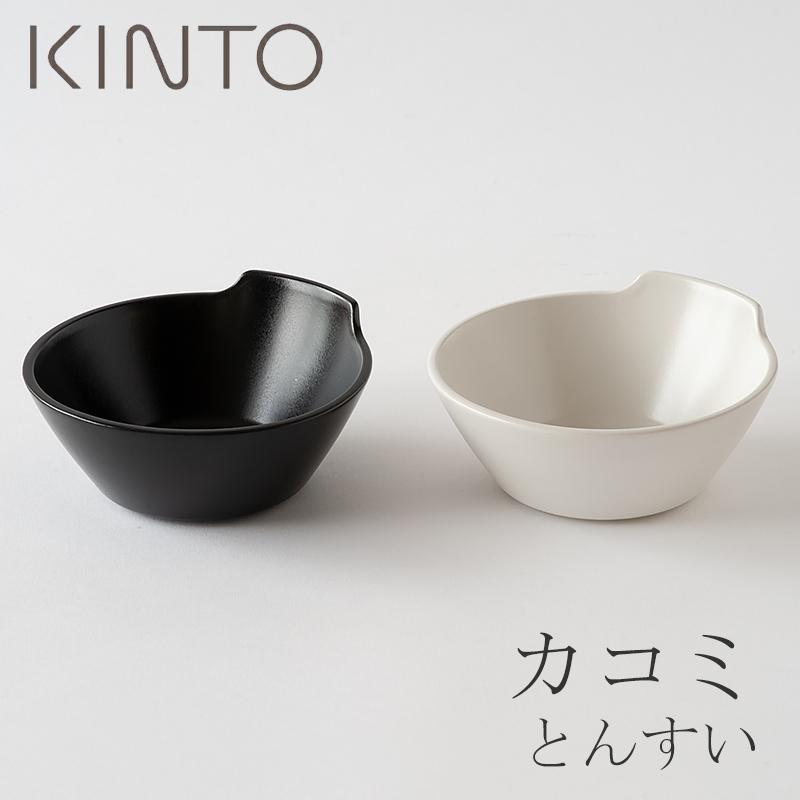KAKOMI 一部予約 鍋 なべ 土鍋 磁器 きんとー かこみ シンプル モダン カコミ 格安 価格でご提供いたします おしゃれ とんすい レンジ 小鉢 ボウル キントー KINTO