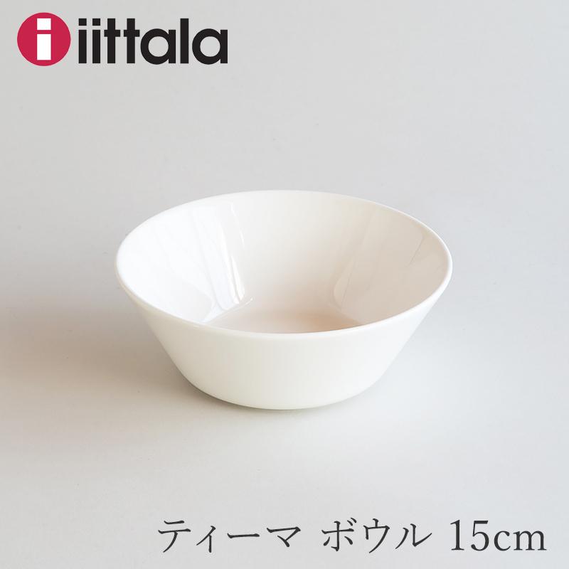 iittala イッタラ Teema ティーマ ボウル シリアルボウル 北欧 送料無料でお届けします ホワイト 15cm 期間限定 スープ サラダ 北欧食器