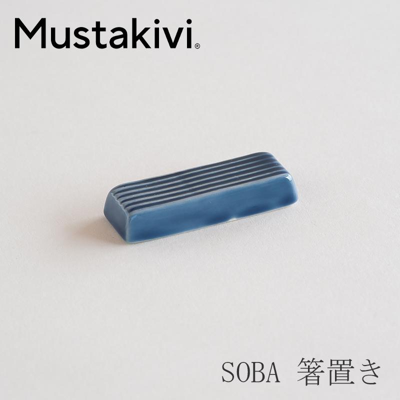 ムスタキビ 毎日激安特売で 営業中です mustakivi むすたきび 石本藤雄 砥部焼 ファクトリーアウトレット 箸置き そば Mustakivi 作家