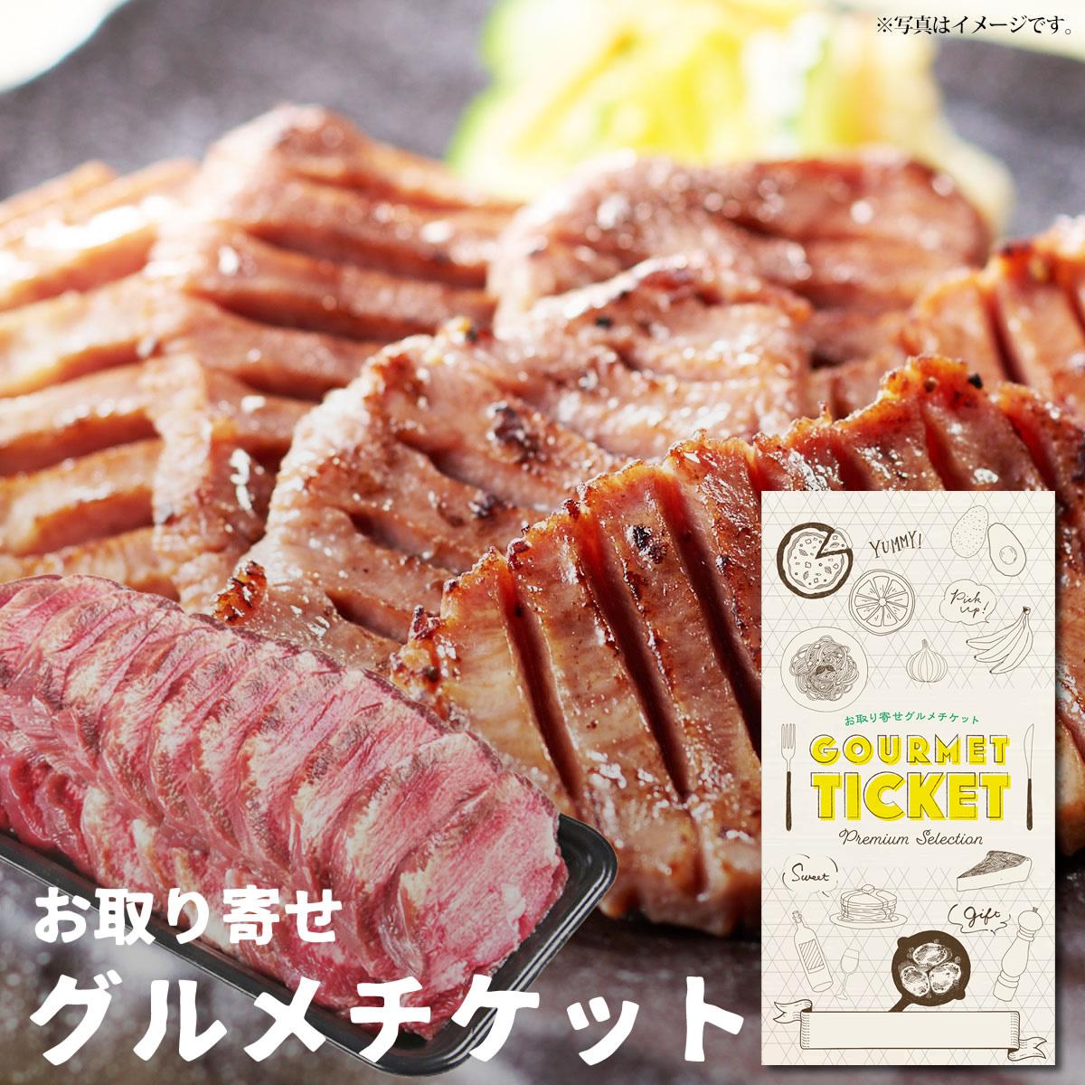 お取り寄せグルメチケット 牛タン丸ごと1本 塩麹熟成(スライス済・900g)