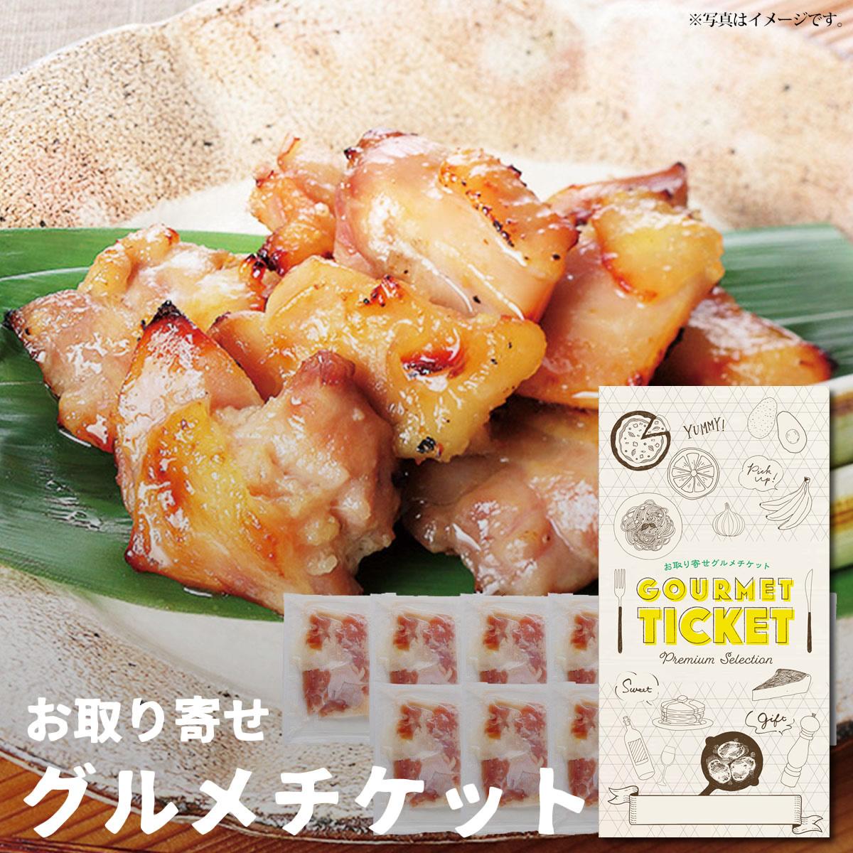 お取り寄せグルメチケット 京料理六盛 鶏肉の塩麹漬け 120g×10袋セット