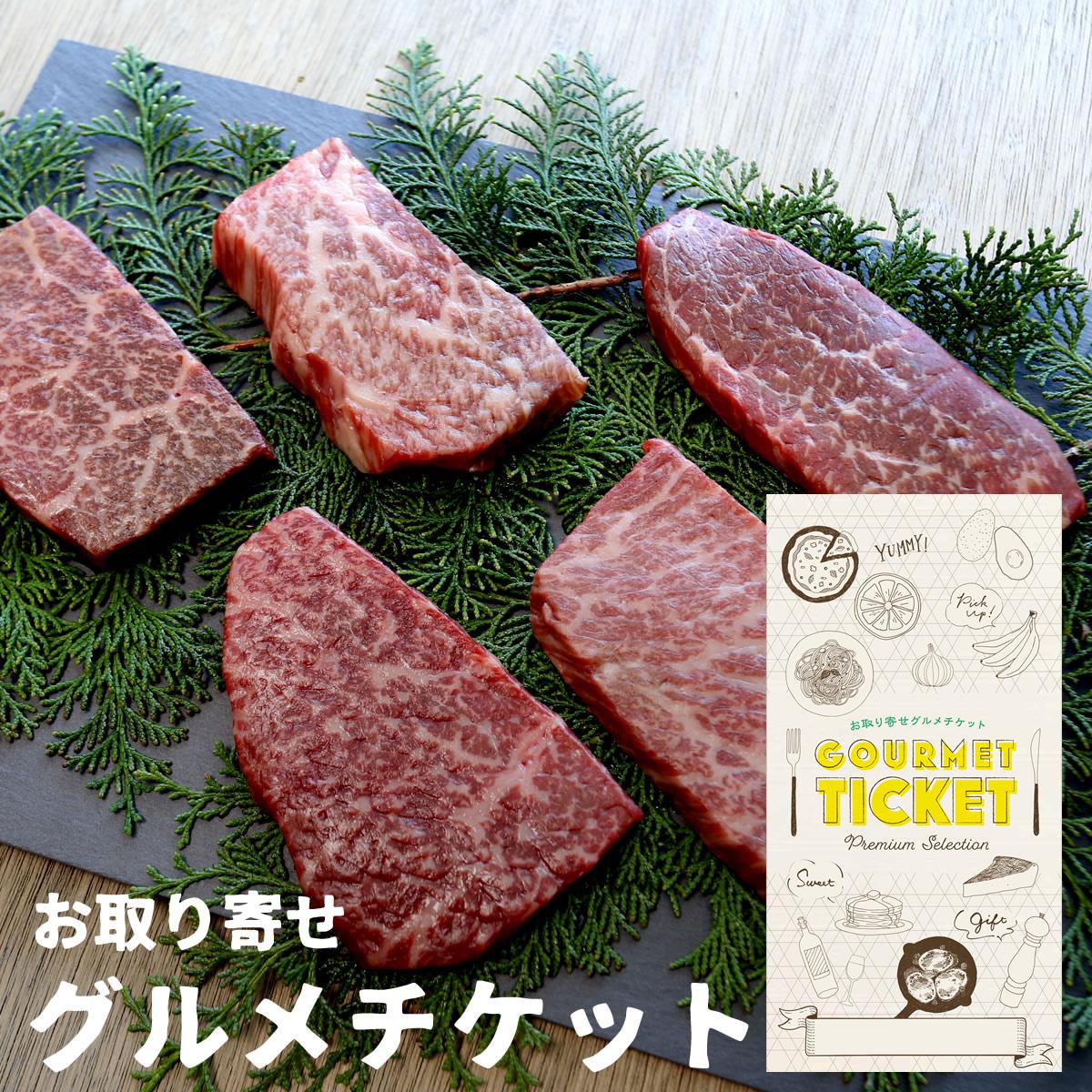 お取り寄せグルメチケット 松阪牛・神戸牛・飛騨牛・佐賀牛・仙台牛ブランド牛肉食べ比べ5種
