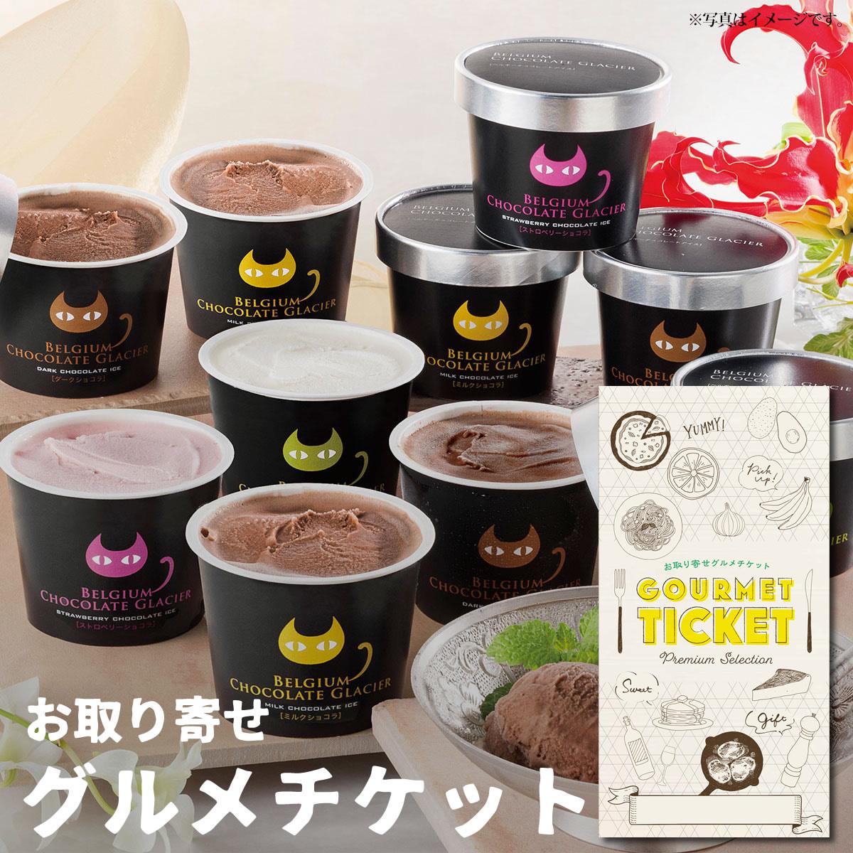 自宅で申し込めるアイスのギフト券!お取り寄せグルメチケット「アイスクリーム」おすすめランキングTOP10!