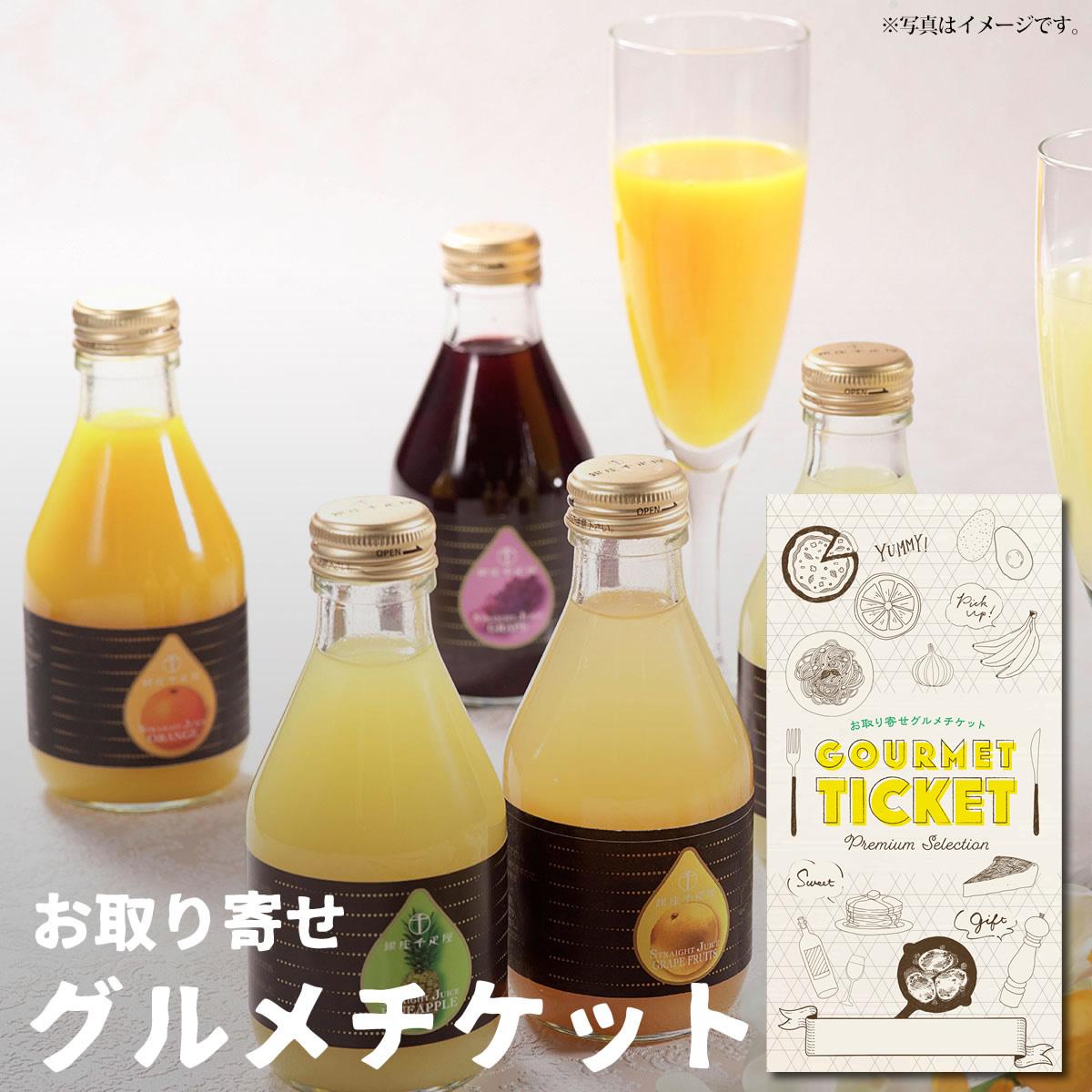 銀座ストレートジュース6本入