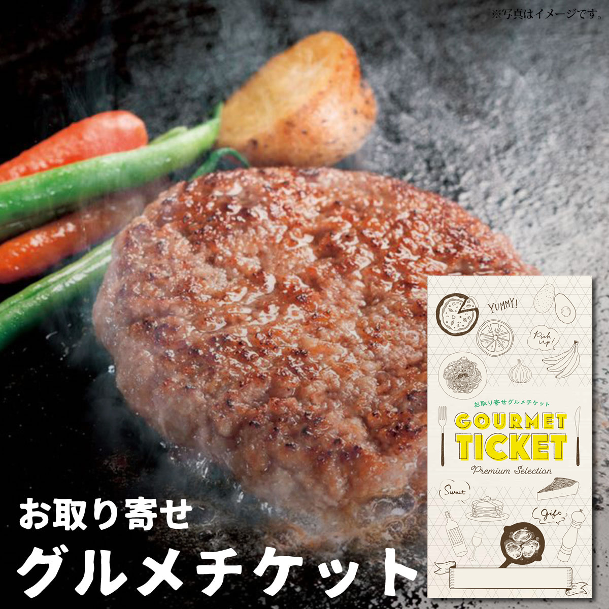 お取り寄せグルメチケット 松阪牛を贅沢に使用したハンバーグ8個入り