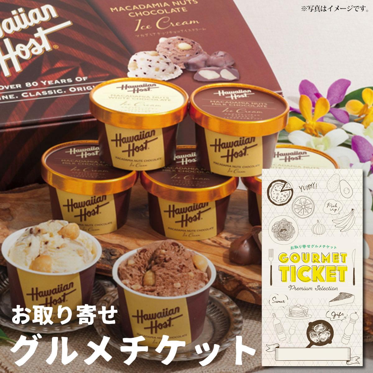 お取り寄せグルメチケット ハワイアンホースト マカデミアナッツチョコアイス