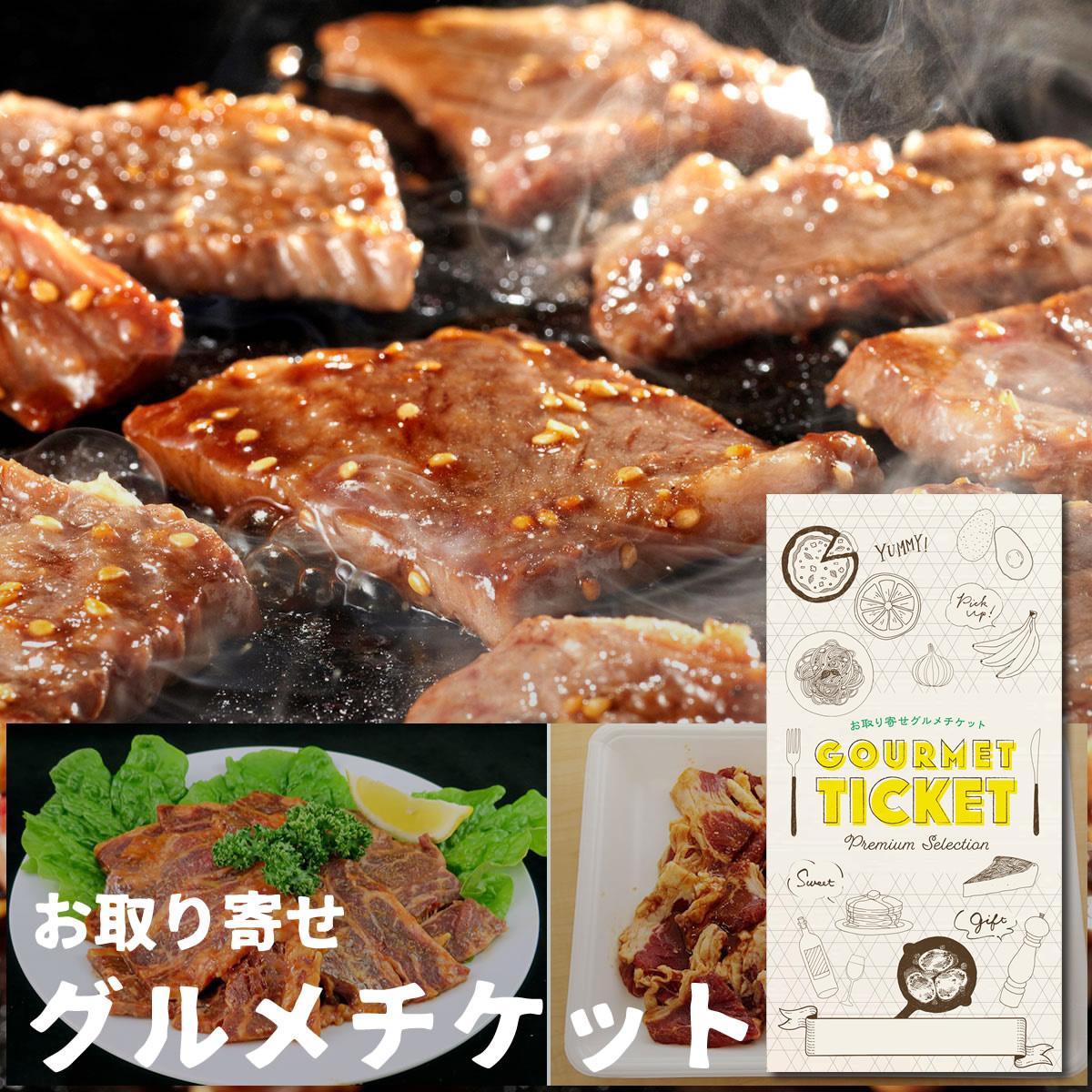 お取り寄せグルメチケット 肉盛り4kgセット(ハラミ2kg、カルビ2kg)