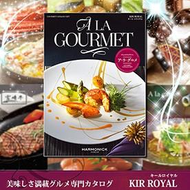 美味しさ満載グルメ専門カタログ「キールロワイヤル」コース