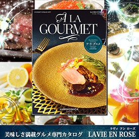 美味しさ満載グルメ専門カタログ「ラヴィアンローズ」コース