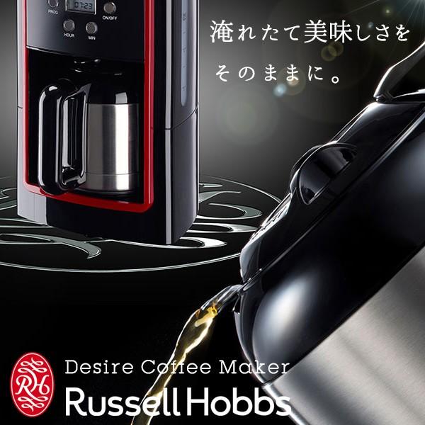 二次会 ビンゴ 景品 【Russell Hobbs デザイアコーヒーメーカー】 忘年会 景品 二次会 景品 ビンゴ 景品 コンペ 景品 コンペ賞品 と使い方は自由