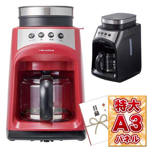 グラインド & ドリップコーヒーメーカーフィーカ【目録引換券・A3パネル付き】
