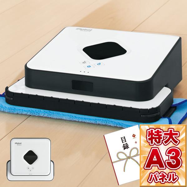 【目録引換券・特大A3パネル付き】アイロボット ロボット掃除機ブラーバ