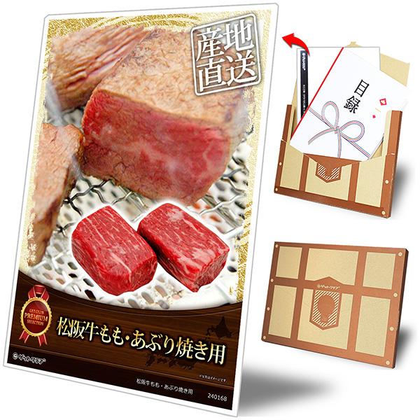 景品トレジャーセット 『松阪牛もも・あぶり焼き用』【目録引換券・A3パネル付き】