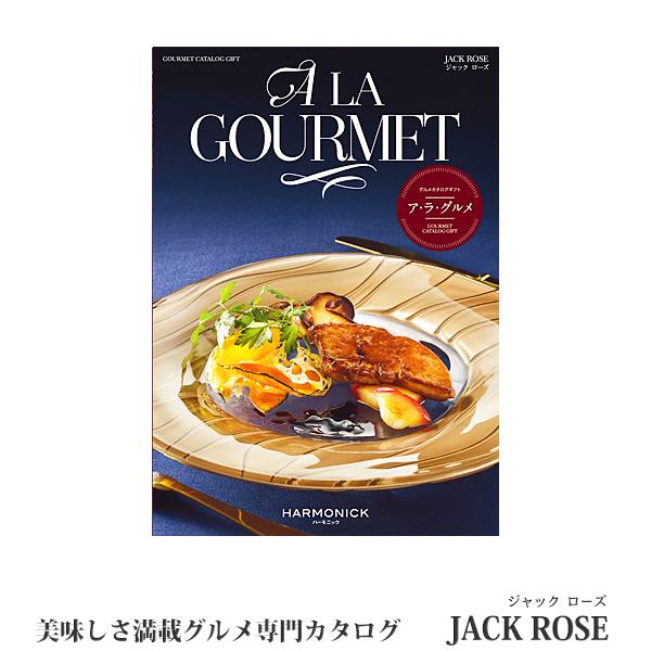 美味しさ満載グルメ専門カタログ「ジャックローズ」コース