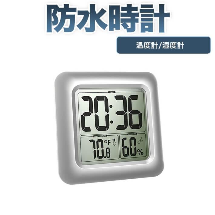 お風呂 防水クロック 時間表示 温度計 防水時計 デジタル 温湿度計 防滴 液晶 置き時計 バスルーム時計1年保証 壁掛け 吸盤 ストア 大幅値下げランキング 湿度計 シャワー時計 大画面