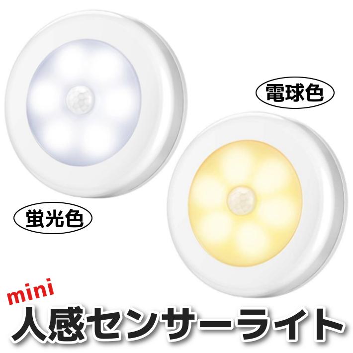 ミニ人感センサー ライト 3個セット 電池式 LEDライト 3Mテープ マグネット 磁石付き ナイトライト 室内 ワイヤレス3個セット