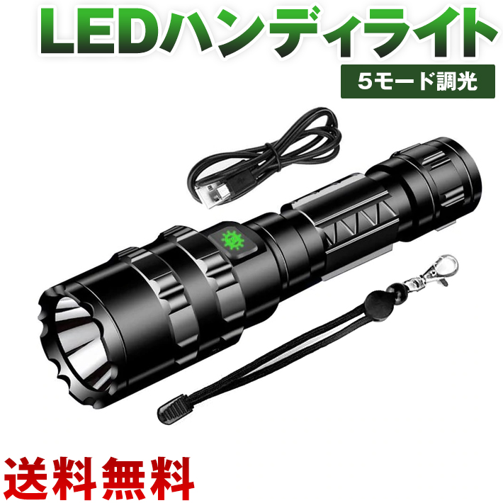 LED懐中電灯 充電式18650電池付き 強力 ハンディライト 1200ルーメン 超高輝度 5モード調光 IPX6 防水 防塵 フラッシュライト 合金製 停電 防災 防犯対策