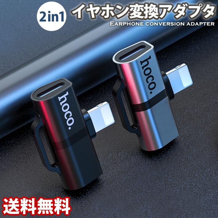イヤホン変換アダプタ 2 in 1 Lightningアダプタ iPhone 7/7 plus / X /8/8 plus /X/Xs ライトニング オーディオ イヤホン 変換ケーブル 音楽/充電/通話/ データ転送IOS 11& ISO 10.3.にも対応