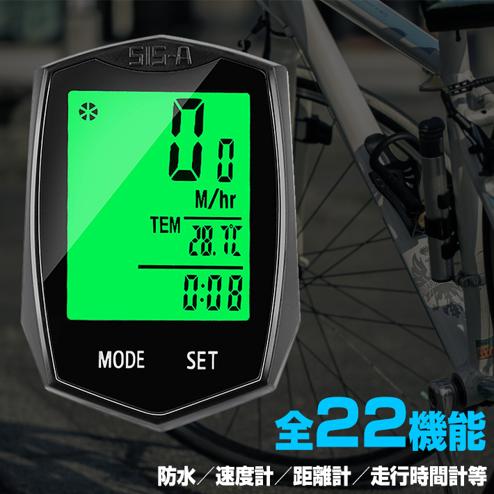全22機能 走行速度 平均 時間 距離 送料無料 高機能サイクルコンピュータ 温度計 など充実した22種の機能 消費カロリー サイコン 特売 人気海外一番 バックライト スピードメーター 自転車