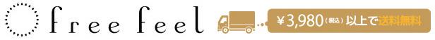 free feel:激安コスメ&キラキラ小物☆素敵な商品をお届けいたします!