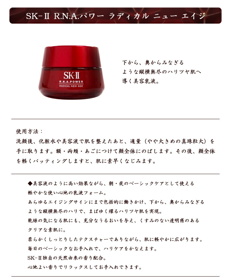SK-II R.N.A power radical new age 80 g