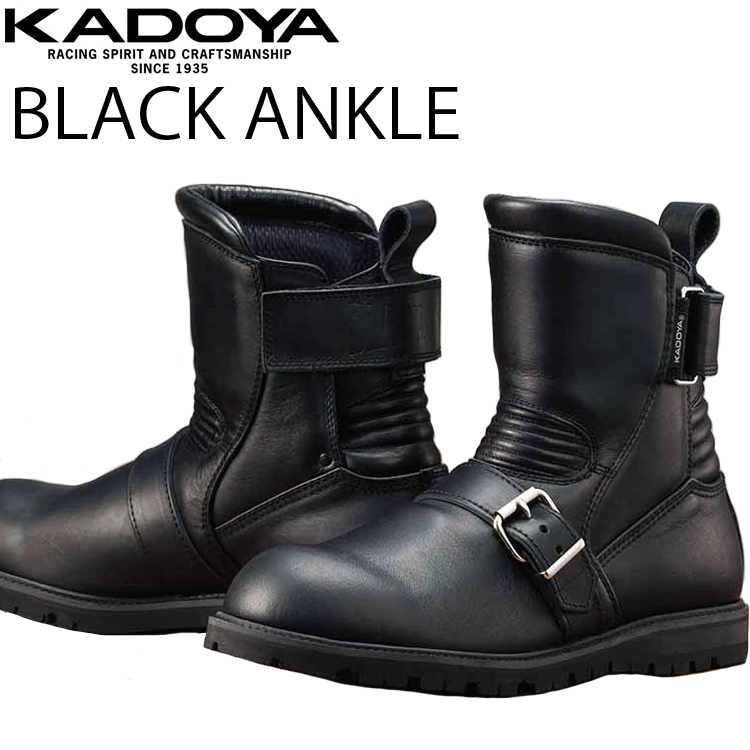 KADOYA カドヤ ブラックアンクル ライダーブーツ BLACKANKLE オールシーズン対応 送料込み あす楽対応