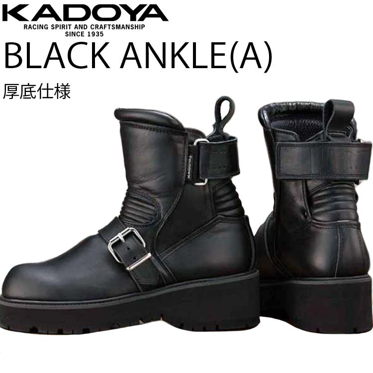 KADOYA カドヤ ブラックアンクル-A 厚底仕様 ライダーブーツ BLACKANKLE(A) オールシーズン対応 厚底ブーツ 送料込み あす楽対応