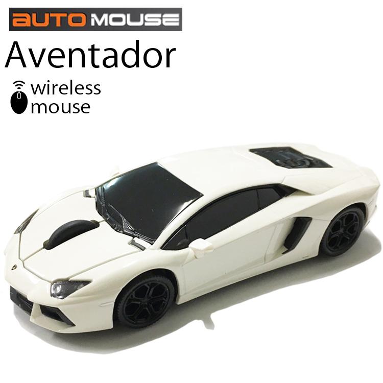 AUTOMOUSE オートマウス AVENTADOR ホワイト ランボルギーニアヴェンタドール型ワイヤレスマウス 2.4GHz 条件付き送料無料 あす楽対応