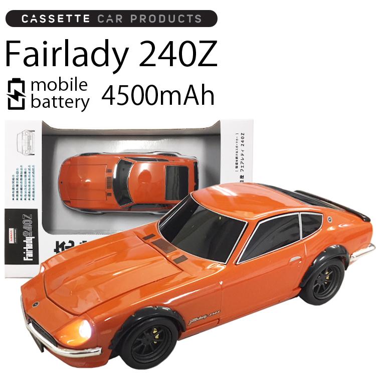 カセットカープロダクツ 日産フェアレディ240Z型モバイルバッテリー 4500mAh ソリッドオレンジ あす楽対応