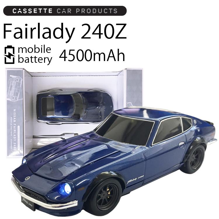 カセットカープロダクツ 日産フェアレディ240Z型モバイルバッテリー 4500mAh ミッドナイトブルー あす楽対応