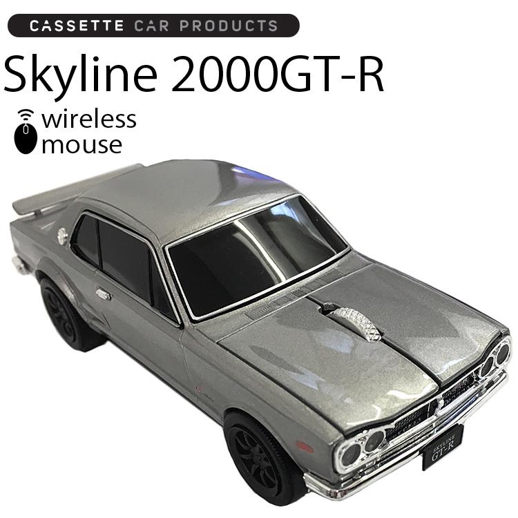 カセットカーマウス ハコスカ 2000GT-R シルバー 光学式ワイヤレスマウス 電池式 あす楽対応
