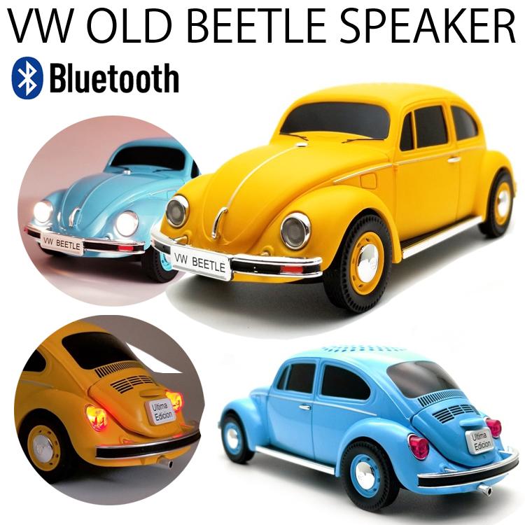 フォルクスワーゲン オールドビートル型Bluetoothスピーカー マイク内蔵 ワイヤレススピーカー 8時間連続使用 あす楽対応