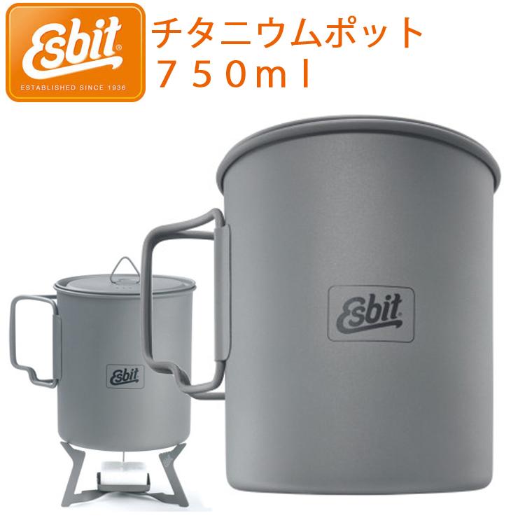 ESBIT エスビット 750ml チタニウムポット ESPT750TI0 超軽量ポット キャンプツーリング アウトドア用品 あす楽対応