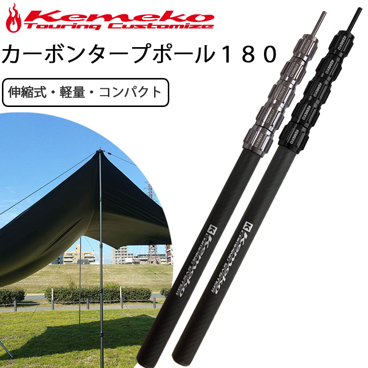KEMEKO ケメコ カーボン製テレスコタープポール45-180cm 単品 C3K45 軽量・伸縮式タープポール あす楽対応