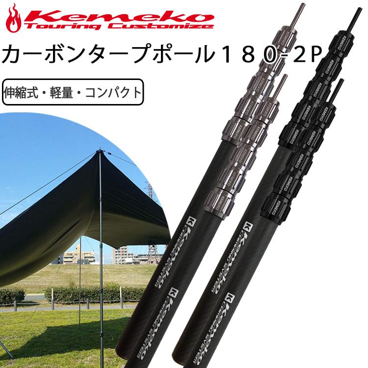 KEMEKO ケメコ カーボン製テレスコタープポール45-185cm 2本セット C3K45 軽量・伸縮式タープポール あす楽対応
