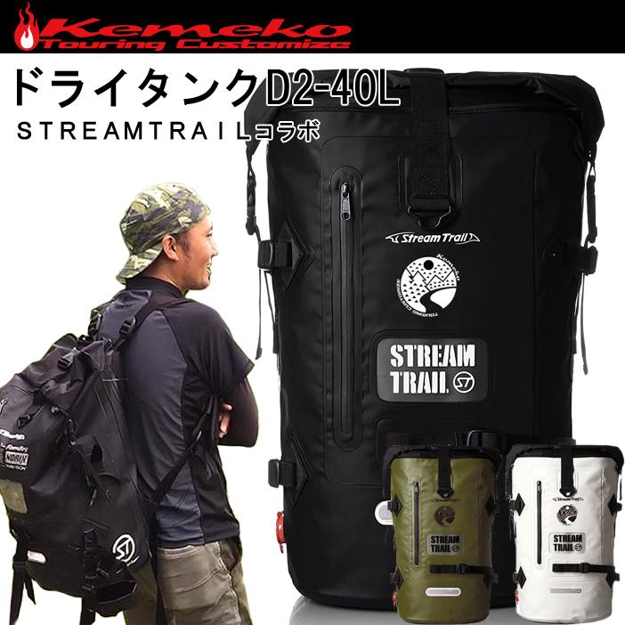 【送料無料】KEMEKO ケメコ ストリームトレイルコラボ ドライタンクD2-40L オーバルロゴプリント 防水バッグ【あす楽対応】