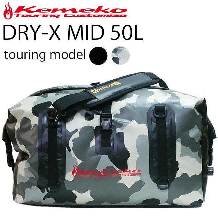 KEMEKO ケメコ ドライエックス MID ミッド 50L DRY-X 防水ツーリングバッグ ドライバッグ 条件付き送料無料 あす楽対応