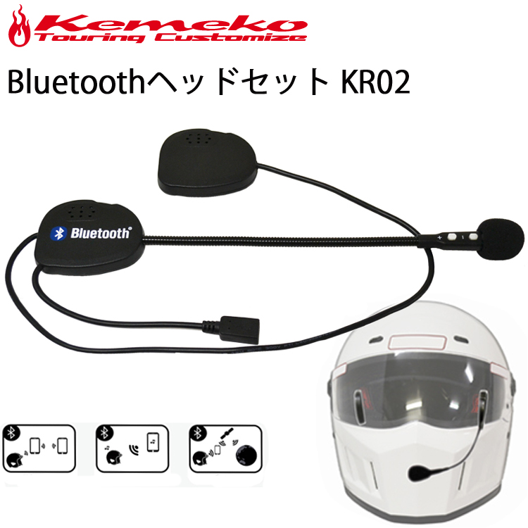 KEMEKO ケメコ Bluetooth バイク用インナーステレオヘッドセットKR02 スタンダードタイプ あす楽対応