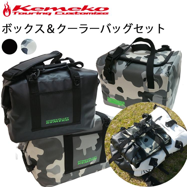 KEMEKO ケメコ ポータブルボックスバッグ&クーラーバッグセット ウォータージャグ機能付ドライバッグ ソフトクーラーバッグ あす楽対応