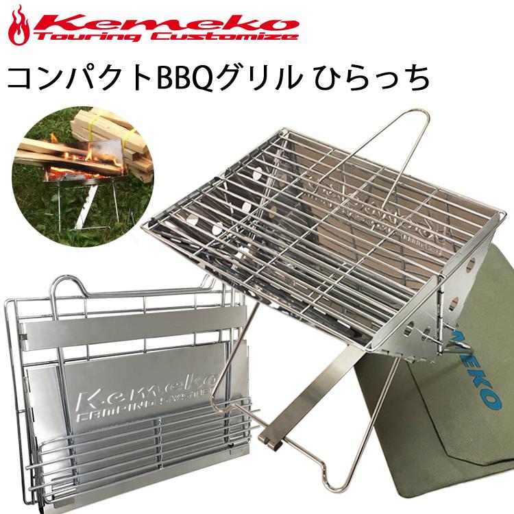 KEMEKO ケメコ コンパクトバーベキューグリル ひらっち スタンダードキット 1人~2人BBQコンロ ソロキャンプ ツーリング あす楽対応