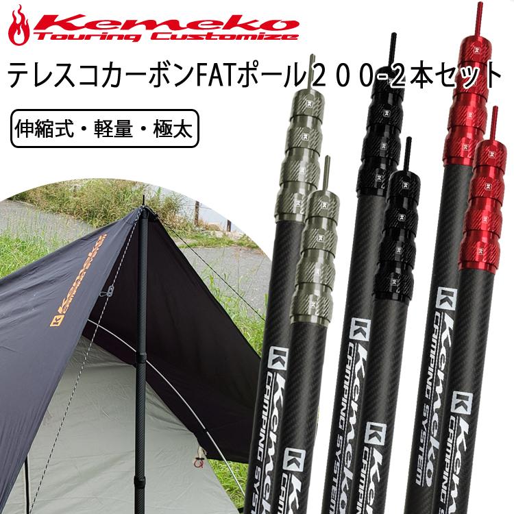 KEMEKO ケメコ テレスコカーボンファットタープポール200cm-2本セット 極太・軽量・伸縮式タープポール あす楽対応