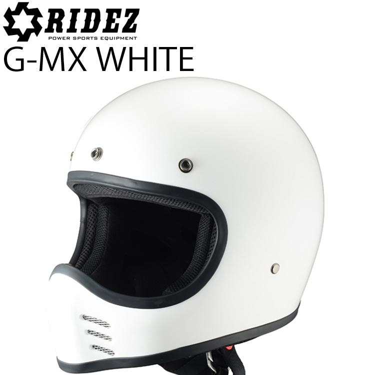 RIDEZ ライズ HELL G-MX ホワイト 57-59cm ビンテージフルフェイスヘルメット SG規格  あす楽対応