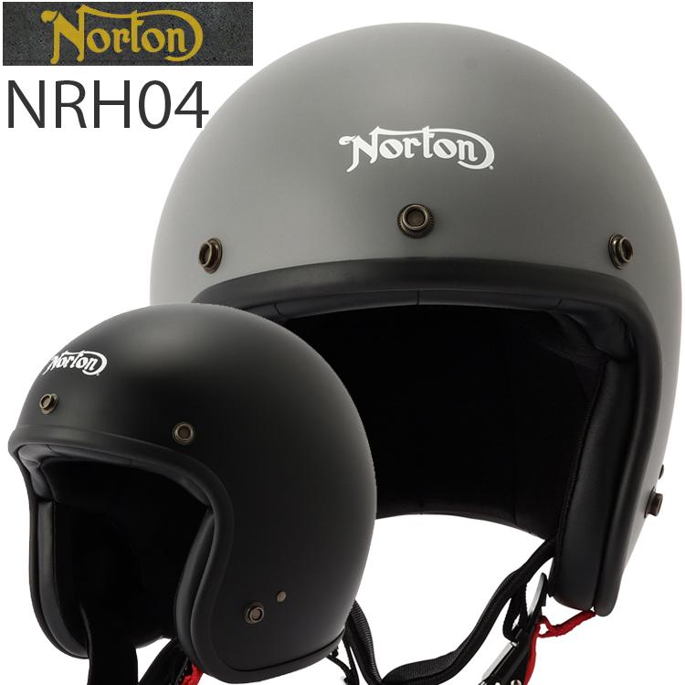 NORTON ノートン ヘルメット NRH04 SOLIDタイプ ジェットヘルメット SG規格 クラシックスタイル あす楽対応