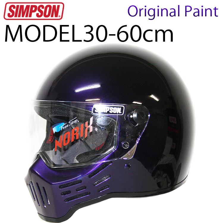 オリジナルペイント SIMPSON シンプソンヘルメット MODEL30 カラー/PURPLE HAZE2-60cm SG規格 あす楽対応