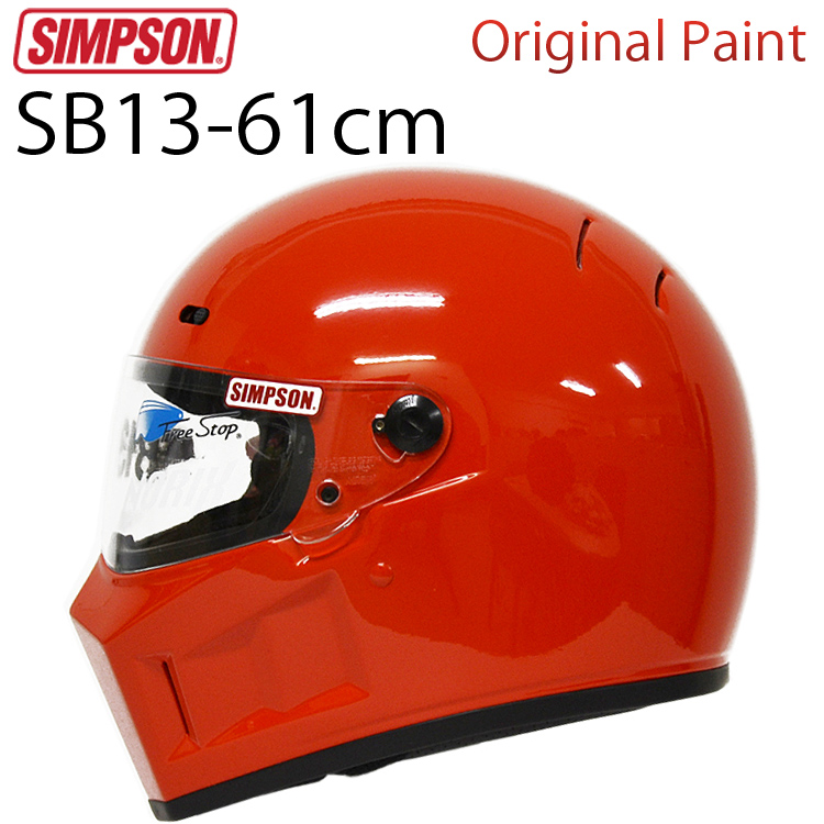 オリジナルペイント SIMPSON シンプソンヘルメット SB13 カラー/ORANGE 61cm SG規格 あす楽対応